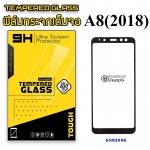 ฟิล์มกระจก Samsung A8(2018) เต็มจอสีดำ