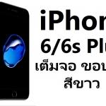 ฟิล์มกระจก iPhone6/6s Plus เต็มจอ (ขอบนิ่ม) สีขาว