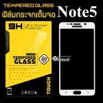 ฟิล์มกระจก Samsung Note5/N920F เต็มจอ สีขาว