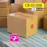 กล่อง ปณ 2B ขนาด 17.0 x 25.0 x 18.0 ซม.