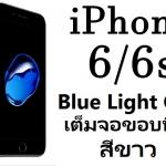 ฟิล์มกระจก iPhone6/6s (Blue Light Cut) ฟิล์มถนอมสายเต็มจอขอบนิ่ม สีขาว