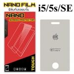 ฟิล์มกันรอย iPhone 5/5s/SE (Nano)