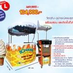 ค่าแฟรนไชส์ไอศกรีมซอฟท์เสิร์ฟ iCreamy - ไซส์ L1