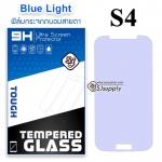 ฟิล์มกระจก Samsung S4 (Blue Light Cut)