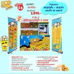 ค่าแฟรนไชส์ป๊อปคอร์น Popcorner - ไซส์ S3