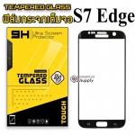 ฟิล์มกระจก Samsung S7 Edge เต็มจอ สีดำ