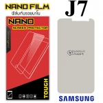ฟิล์มกันรอย Samsung J7 (Nano)
