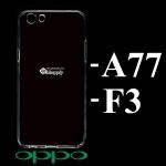 เคส Oppo A77/F3 ซิลิโคน สีใส