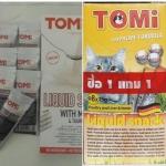ขนมแมวเลีย tomi หนึ่งแถมหนึ่ง ไก่ตับแถมนม Poultry + milk 170รวมส่ง
