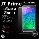 ฟิล์มกระจก J7 Prime (เต็มจอ) สีขาว