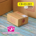 กล่อง ปณ AA ขนาด 13.0 x 17.0 x 7.0 ซม.