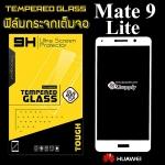 ฟิล์มกระจก Huawei Mate 9 lite สีขาว