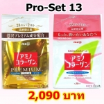 (Promotion SET 13) เมจิคอลลาเจนสีชมพู + เมจิพรีเมียมสีทอง (แบบรีฟิลชนิดเติม)