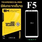 ฟิล์มกระจก OPPO F5 (5D) สีขาว