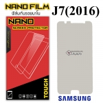ฟิล์มกันรอย Samsung J7 (2016) (Nano)
