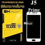 ฟิล์มกระจก Samsung J5 Prime เต็มจอ สีขาว
