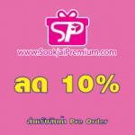 สินค้า Pre Order ลด 10%