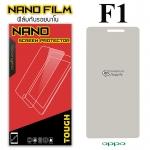 ฟิล์มกันรอย Oppo F1 (Nano)