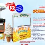 ค่าแฟรนไชส์ไอศกรีมซอฟท์เสิร์ฟ iCreamy - ไซส์ S2