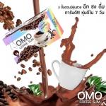 OMO Coffee Slim กาแฟลดน้ำหนัก โอโม่คอฟฟี่สลิม ฉีก ชง ดื่ม หุ่นสวยใน 7 วัน พร้อมส่งด่วนมาก