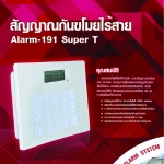 สัญญาณกันขโมยไร้สาย Hi-view Alarm-191 Super T : Telephone Line