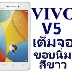 ฟิล์มกระจก Vivo V5/V5s เต็มจอ ขอบนิ่ม สีขาว