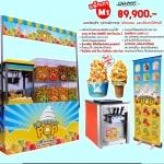 ค่าแฟรนไชส์ไอศกรีมป๊อป iCreamyPOP - ไซส์ M1
