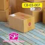 กล่อง ปณ 2A ขนาด 14.0 x 20.0 x 12.0 ซม.