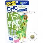 DHC Mixed Vegetable (60วัน)ผักรวมในรูปแบบเม็ดสกัดจากผักใบเขียว-เหลืองกว่า32ชนิดสำหรับผู้ที่ไม่ชอบทานผัก ได้รับวิตามินจากผักครบถ้วน และช่วยในการขับถ่าย สำเนา สำเนา
