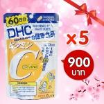 *** จำนวน 5 ชิ้น *** DHC Vitamin C (60วัน) ผิวใส ช่วยลดฝ้า หน้าหมองคล้ำ ลดจุดด่างดำ ป้องกันหวัด [คุ้มๆ 5 ซอง เฉลี่ยตกชิ้นละ 180 บาท]