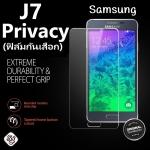 ฟิล์มกระจก Privacy (ฟิล์มกันเสือก) ซัมซุง J7