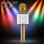 ลำโพงไมค์ Q7 สีทอง