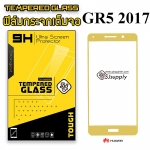 ฟิล์มกระจก Huawei GR5 2017 เต็มจอ สีทอง