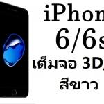 ฟิล์มกระจก iPhone6/6s (เต็มจอ 3D/4D) Original สีขาว