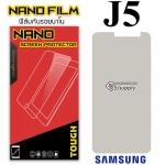 ฟิล์มกันรอย Samsung J5 (Nano)