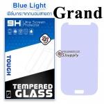 ฟิล์มกระจก Samsung Grand (Blue Light Cut)