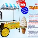ค่าแฟรนไชส์ไอศกรีมซอฟท์เสิร์ฟ iCreamy - ไซส์ M1