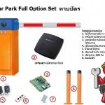 ไม้กั้นรถยนต์ set 2 full option ระบบทาบบัตร ไม้กั้นรถยนต์,แขนกั้นรถยนต์ พร้อมอุปกรณ์และให้บริการติดตั้งฟรี โทร:081-621-9066