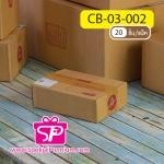 กล่อง ปณ A ขนาด 14.0 x 20.0 x 6.0 ซม.