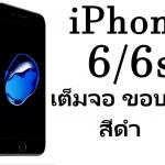ฟิล์มกระจก iPhone6 เต็มจอ (ขอบนิ่ม) สีดำ