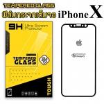 ฟิล์มกระจก iPhone X (เต็มจอ 5D) สีดำ