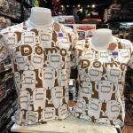 โดโมะ สีขาว (Domo Brown)