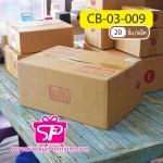 กล่อง ปณ F ขนาด 30.0 x 45.0 x 20.0 ซม.