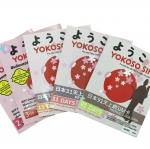 วิธีใช้งาน Yokoso Sim / How to setting Yokoso sim