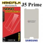 ฟิล์มกันรอย Samsung J5 Prime (Nano)