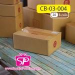 กล่อง ปณ C ขนาด 20.0 x 30.0 x 11.0 ซม.