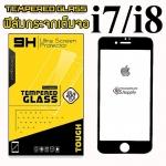 ฟิล์มกระจก iPhone7/iPhone8 เต็มจอ (ขอบนิ่ม) สีดำ