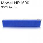 ลำโพงบลูทูธ NR1500 สีน้ำเงิน