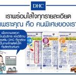 วิธีทาน DHC