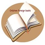 หนังสือเด็กนำเข้า